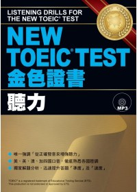 NEW TOEIC TEST金色證書 :  聽力 = Listening drills for the new Toeic test /