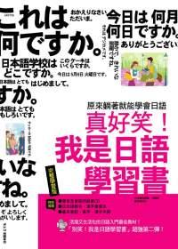 好笑!我是日語學習書 :  原來躺著就能學會日語 /