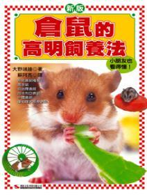 倉鼠的高明飼養法 :  小朋友也看得懂! /