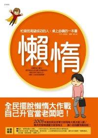 懶惰:忙碌而渴望成功的人,桌上必備的一本書