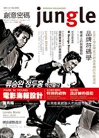 jungle 創意密碼002