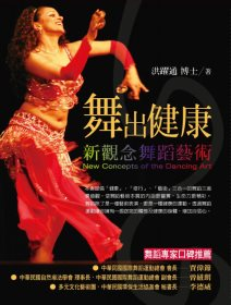 舞出健康 =  New concepts of the dancing art : 新觀念舞蹈藝術 /