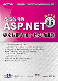 聖殿祭司的ASP.NET 3.5專家技術手冊:使用VB,核心功能篇