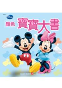 迪士尼寶寶大書-顏色