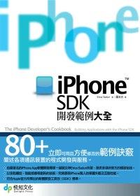 iPhone SDK開發範例大全