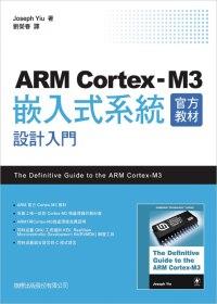 ARM Cortex-M3官方教材:嵌入式系統設計入門