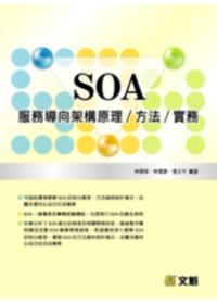 SOA服務導向架構原理/方法/實務