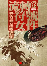 流轉的符號女性 :  戰前台灣女性圖像藝術 /