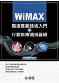 WiMAX無線寬頻技術入門與行動無線通訊基礎