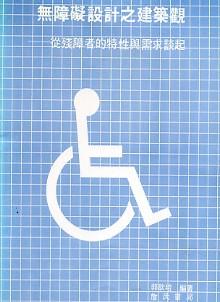 無障礙設計之建築觀:從殘障者的特性與需求談起