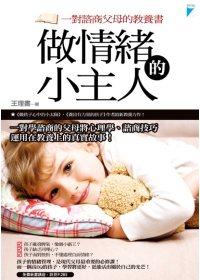 做情緒的小主人:一對諮商父母的教養書