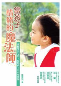 當孩子情緒的魔法師:讀懂寶貝心竅,你與孩子可以更快樂