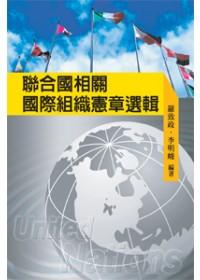 聯合國相關國際組織憲章選輯