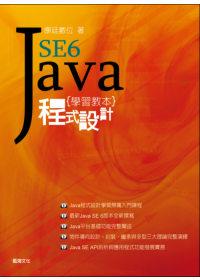 Java SE6程式設計學習教本
