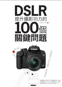 DSLR提供攝影功力的100個關鍵問題