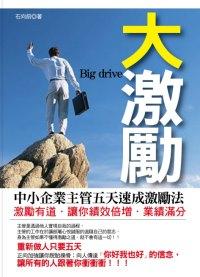 大激勵 =  Big drive : 中小企業主管五天速成激勵法 /