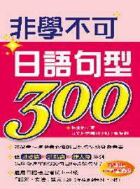 非學不可日語句型300 /