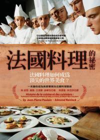 法國料理的祕密 :  法國料理如何成為頂尖的世界美食? /