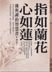 指如蘭花心如蓮 :  佛與禪的智慧書 /