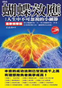 蝴蝶效應:人生中不可忽視的小細...