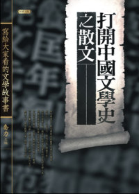 打開中國文學史之散文