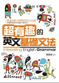 超有趣的英文基礎文法 =  Interesting English grammar /