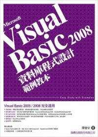Microsoft Visual Basic 2008資料庫程式設計範例教本