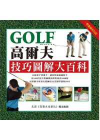 高爾夫技巧圖解大百科