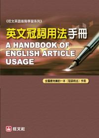 英文冠詞用法手冊