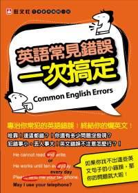 英語常見錯誤一次搞定 =  Common English errors /