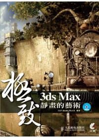 3ds Max 極致靜畫的藝術(附CD)