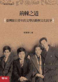 荊棘之道:臺灣旅日青年的文學活動與文化抗爭