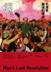 毛澤東最後的革命 /