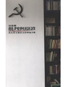 批判與辯證:馬克思主義政治哲學論文集