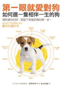第一眼就愛對狗 :  如何選一隻相伴一生的狗 /