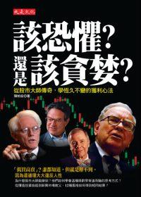 該恐懼?還是該貪婪? :  從股市大師傳奇,學恆久不變的獲利心法 /