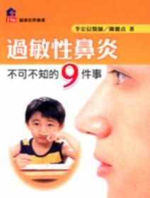 過敏性鼻炎:不可不知的9件事