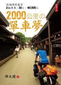 2000公里の單車夢 /