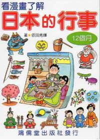 看漫畫了解日本的行事12個月