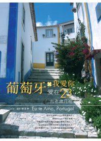 葡萄牙,我愛你 =  Eu te amo, Portugal : 愛在23Days古老歲月裡 /