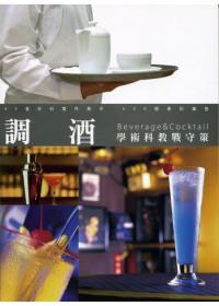 調酒學術科教戰守策 =  Beverage & Cocktail /
