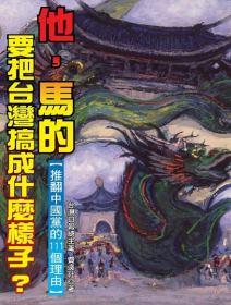 他,馬的 要把台灣搞成什麼樣子? :  推翻中國黨的111個理由 /