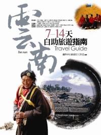 雲南.7-14天自助旅遊指南 =  Yun Nan travel guide /