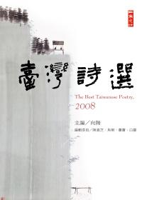 2008臺灣詩選 =  The best Taiwanese poetry, 2008 /