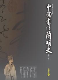 中國書法簡明史 /