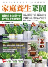 家庭養生菜園 :  實踐自然養生的第一步,新手種菜超強實用寶典 /