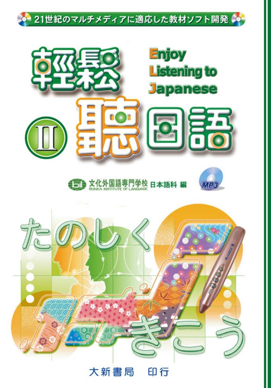 輕鬆聽日語II (附MP3)