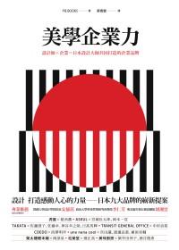 美學企業力:設計師×企業=日本設計大師共同打造的企業品牌