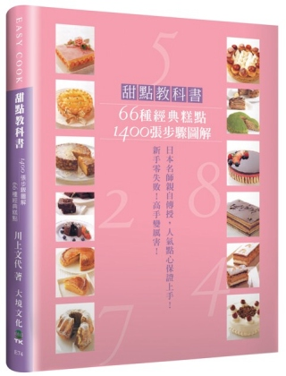 甜點教科書:66種經典糕點1400張步驟圖解