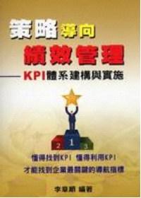 策略導向績效管理 :  KPI體系構建與實施 /